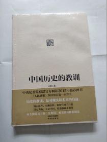 中国历史的教训【未拆封】