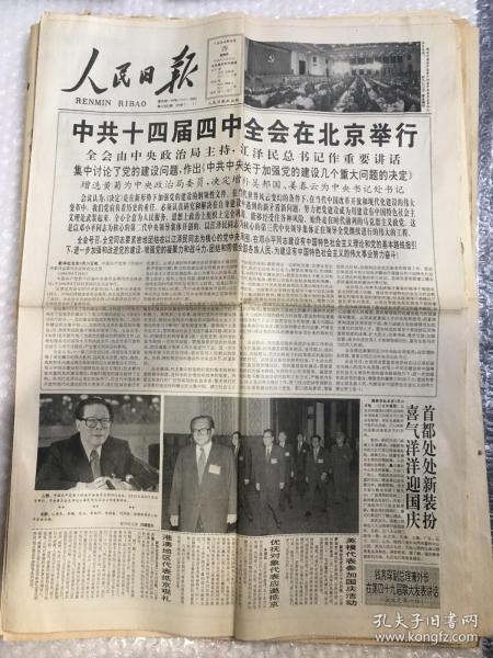 1994年9月29十四届四中全会