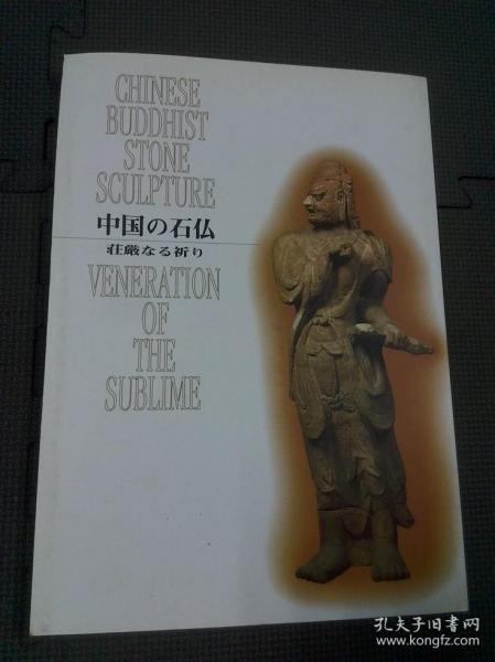 中国石佛 日本特展图录 中国の石仏 荘厳なる祈り 日文原版
