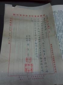 教育大辞典 台湾商务印书馆 附台湾商务印书馆 编辑经理 徐有守 信札一张