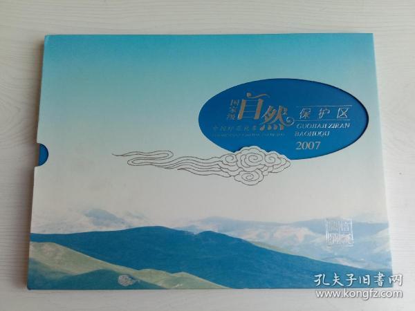 中国印花税票(2007) 国家级自然保护区 (盖销)
