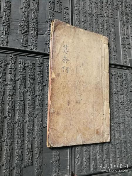 【莫奈何】稀见的光绪二十六年手抄道家避瘟疫类宝卷,原装封皮,一册全。字也得还不错。具体品相见描述!!