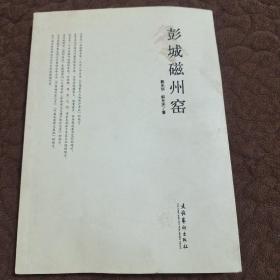 彭城磁州窑