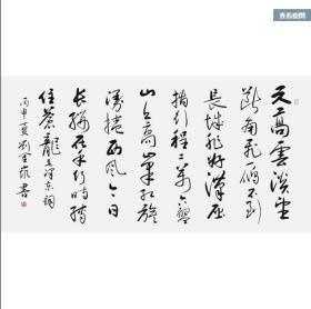 刘金凯 书法