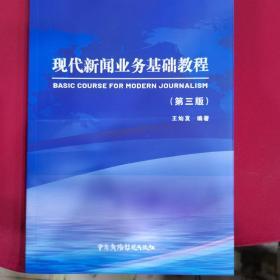 现代新闻业务基础教程(第三版)中国广播影视
