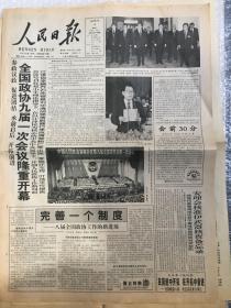 1998年3月4政协九届一次会议开幕