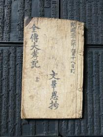 【全传大孝记】稀见的民国36年手抄戏曲宝卷类。皮纸写本,原装上下两卷合一厚本全。具体品相见描述!!