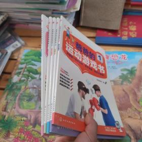 爸爸的运动游戏书1-5全五册