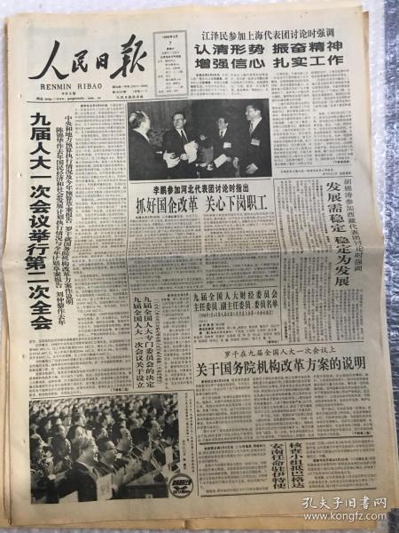 1998年3月7九届人大一次会议第二次会议