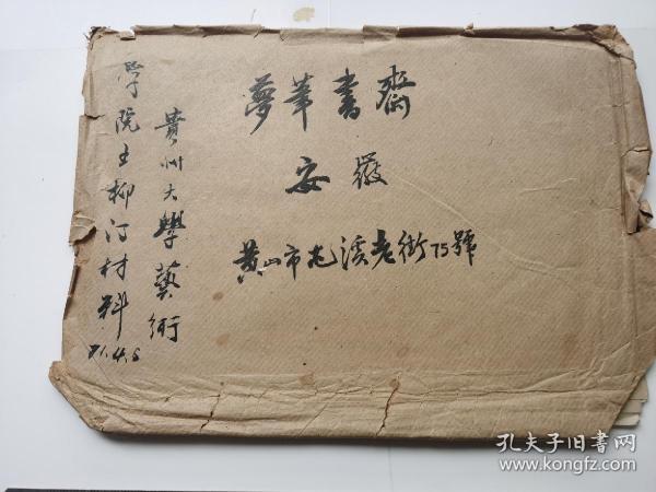 著名花鸟画家王渔父任教期课稿一份,内容不全,存13张