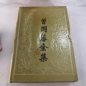 曾国藩全集 : 书信 . 六