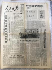 人民日报一页二版