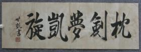 袁世凯书法 作品编号21093