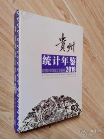 贵州统计年鉴 2019