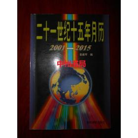 正版(万年历类图书)二十一世纪十五年月历:2001—2015(2001年一