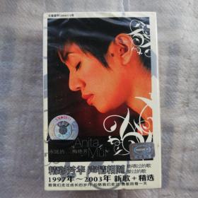 磁带:永远的……梅艳芳  1997年~2003年 新歌+精选(未拆封  两盘装)
