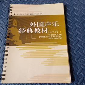 外国声乐经典教材:女中音.下册