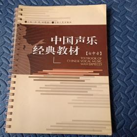 中国声乐经典教材     女中音