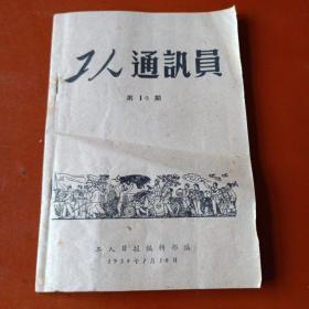 工人通讯员  1959年第10期,郭沫若谈文风,钢铁生产报道方面的几点要求等