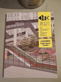 公共空间研究。联合主办。清华大学建筑设计研究院有限公司。