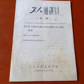 工人通讯员  (专刊)1956年,集中全力做好全国先进生产者代表会议的报道