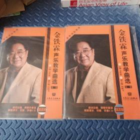 金铁霖声乐教学曲集    第一集(简谱版、线谱版两本合售)