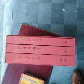 山西戏剧图史,,有盒