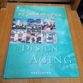 老年公寓和养老院设计指南