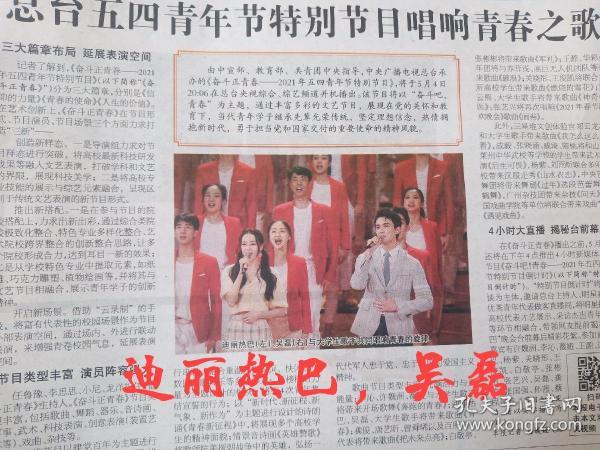 中国电视报2021年4月29日第16期五四青年迪丽热巴,吴磊整份发货