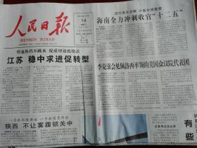 原版人民日报2015年11月14日(当日共12版全))