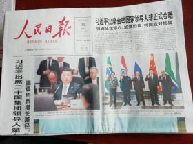 原版人民日报2015年11月16日(当日共24版全))