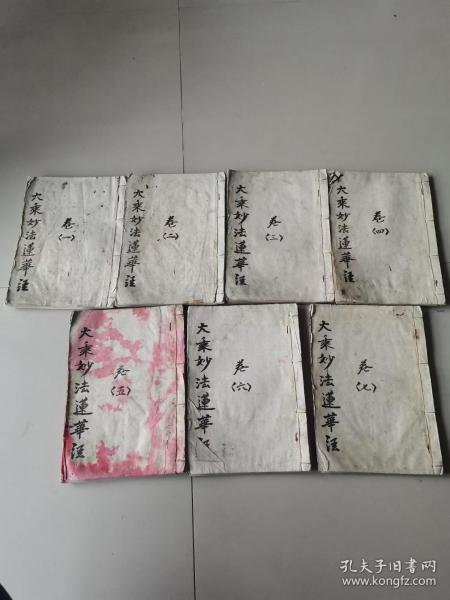 大乘妙法莲华经,七本七卷全,品相如图,民国三年刻板,包老包真,