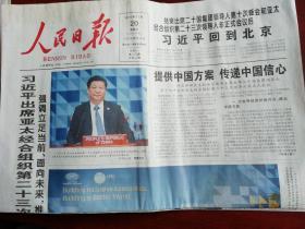 原版人民日报2015年11月20日(当日共24版全))