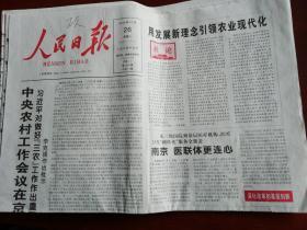 原版人民日报2015年12月26日(当日共12版全))
