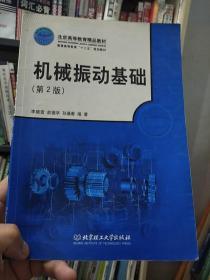 机械振动基础(第2版)