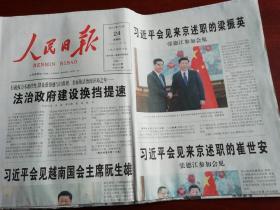 原版人民日报2015年12月24日(当日共24版全))
