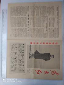 东方红(文革老报子)