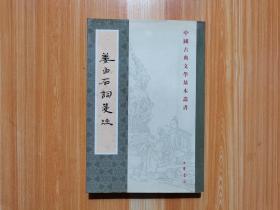 中国古典文学基本丛书:姜白石词笺注(2009年一版一印)