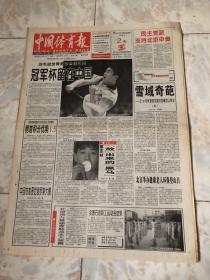 中国体育报2000.11.7(1-8版)生日报老报纸旧报纸…民主党派支持北京申奥。羽毛球世青赛混合团体赛,冠军杯留在中国。北京将举办首届家庭游泳大奖赛。国际象棋奥赛第八轮中国女队完胜越南榜首,积分优势1.5。皮划艇亚锦赛中国队已获七金。西安举行城墙国际马拉松赛。全国手球冠军杯赛B组鸣金。费雷埃拉夺走斯图加特大师赛冠军。纽约马拉松赛落幕,摩洛哥,俄罗斯分获冠军。克里斯特在莱比锡夺冠。