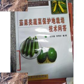 【!现货】特价~特价!茄果类蔬菜保护地栽培技术问答97878106601