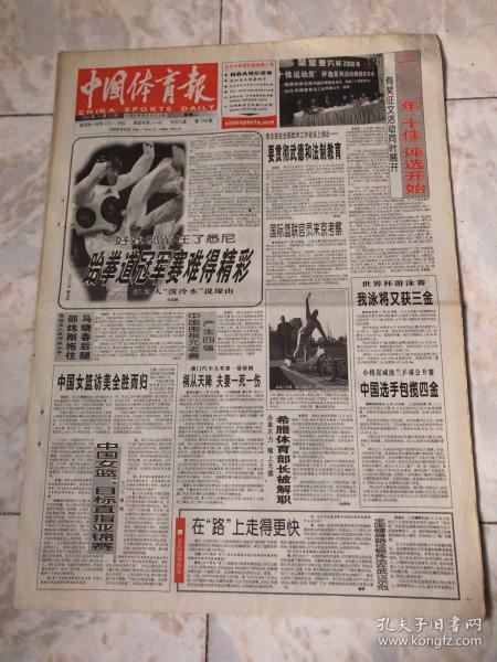 中国体育报2000.11.21(1-8版)老报纸旧报纸…2000年十佳评选开始有奖征文活动同时展开。中国围棋元老赛产生四强。李志坚在全国武术工作会议上指出要贯彻武德和法制教育。希腊体育部长被撤职。世界杯游泳赛我泳将又获三金。中英联手举办中国象棋大赛。全国羽毛球锦标赛挥拍。武术管理科研先进单位受表彰。路易斯当选IOC运委会委员。意甲第七轮罗马在胜巴蒂跃居射手榜首。巴黎公开赛决赛惨烈异常萨芬血染冠军杯