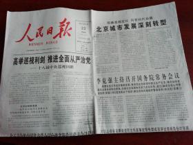 原版人民日报2017年6月22日(当日共24版存8版)