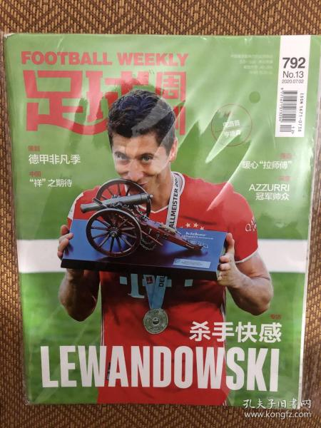 足球周刊792期