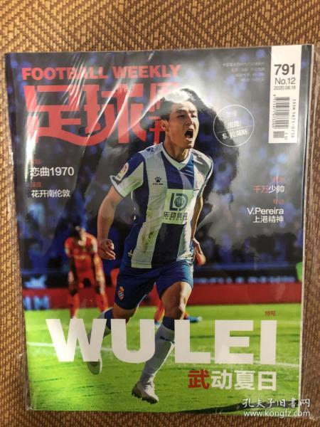 足球周刊791期