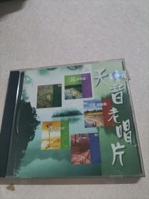 天音老唱片  CD