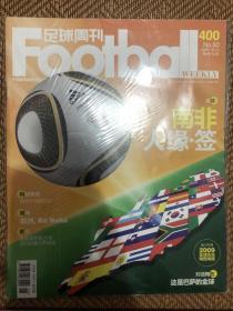 足球周刊400期