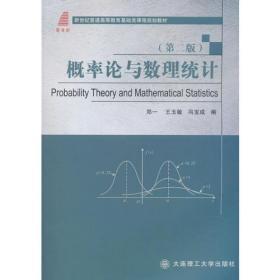 正版二手 概率论与数理统计(第二版)冯宝成  编;郑一;王玉敏 大连理工大学出版社 9787568516426