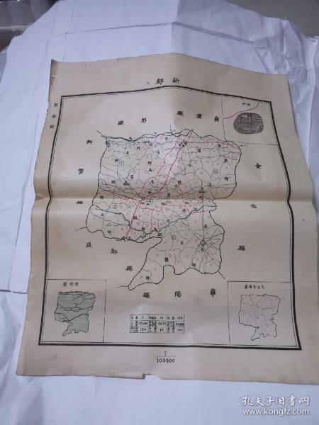 民国地图------新都 45•38cm