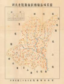 【复印件】民国三十年(1941年)《湖北随县拟划乡镇图》(原图高清复制),(民国湖北随州随县老地图),全图十分规整,色彩非常典雅,年代准确,全图反应了随县乡镇划分情况及保甲情况,请看图片。随县地理地名历史变迁重要史料。博物馆级地图史料。裱框后,风貌佳。