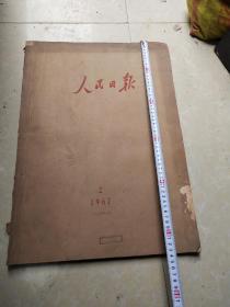 文革时期红色收藏人民日报月刊报合订本1962年2月1日到3O日